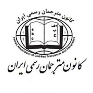 لوگوی کانون مترجمان رسمی ایران
