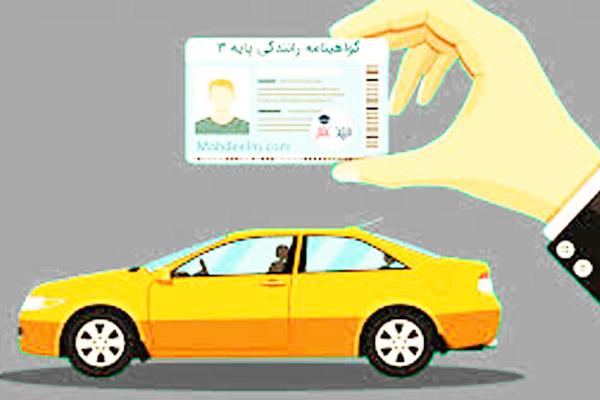 ترجمه گواهی نامه رانندگی