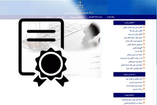 گرفتن گواهی عدم سوء پیشینه اینترنتی