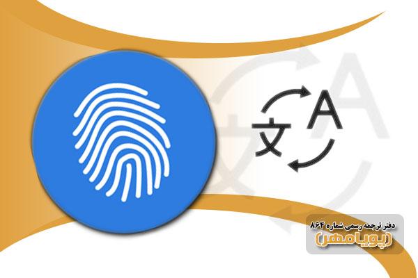 ترجمه رسمی مدارک هویتی