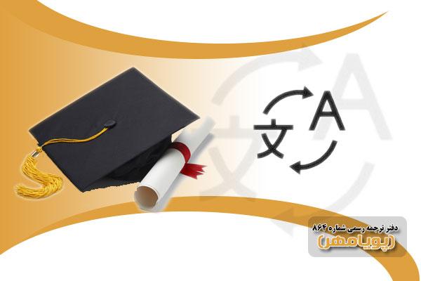 ترجمه رسمی مدارک تحصیلی
