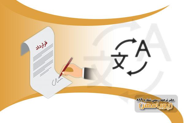 ترجمه رسمی قرارداد
