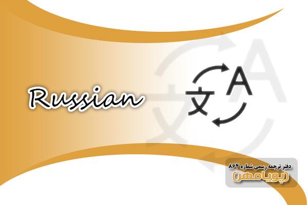 ترجمه رسمی به زبان روسی